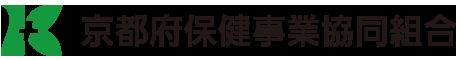 京都府保健事業協同組合 ほじきょう