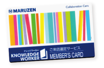 大垣書店外商カード・丸善ご来店選定カード