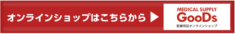 GOODSオンラインショップ