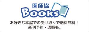 医師協Books